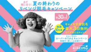 キレイモ 9月キャンペーン