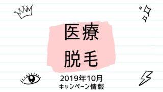医療脱毛2019年10月キャンペーン