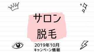 脱毛サロン10月キャンペーン