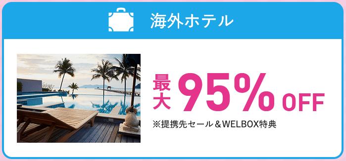 キレイモ海外ホテルが最大95%オフ