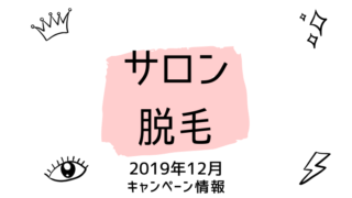 サロン脱毛2019年12月キャンペーン情報