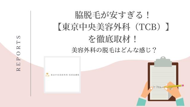 東京中央美容外科体験レポート