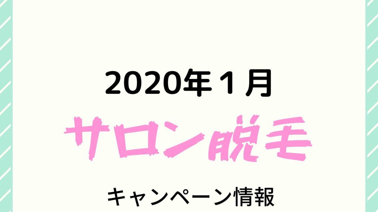 2020年1月サロンん脱毛キャンペーン情報