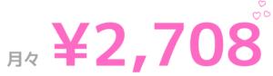 dlh月額2708円