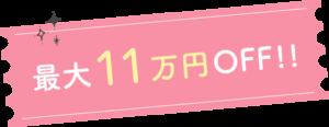 リゼクリニック11万円オフ