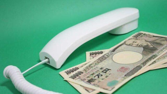 受話器と1万円札